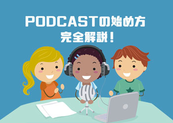 Podcastを始める三人組