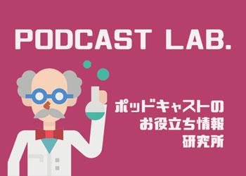 Podcast Labまとめページ