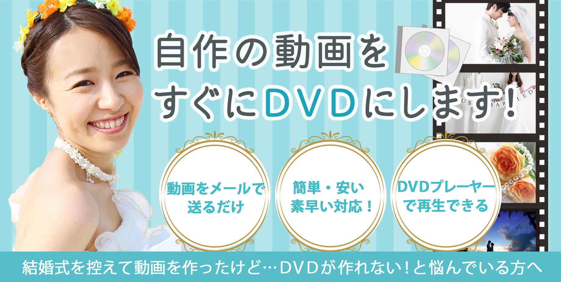 スマホの動画もDVDに書き込めるwebサービス
