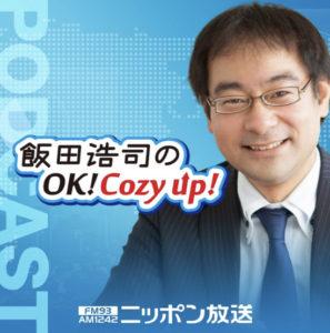 ポッドキャストおすすめ飯田浩司のOK!Cozy UP!