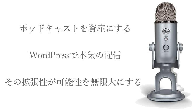 wordpressを使ってポッドキャストを配信する方法