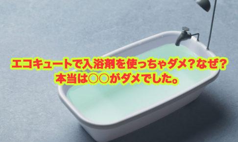エコキュート 入浴剤 なぜ